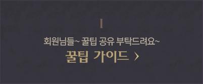 1. 회원님들~ 꿀팁 공유드려요 꿀팁 가이드