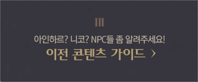 3. 아인하르? 니코? NPC들 좀 알려주세요! 이전 콘텐츠 가이드